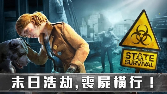 生存国度 - State of Survival截图6